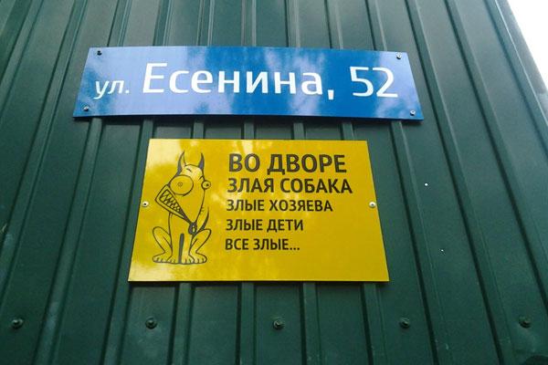 Таблички на заборе: правила и нюансы использования